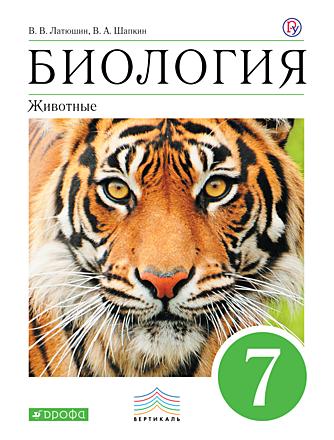 Биология. Животные. 7 класс Латюшин Шапкин