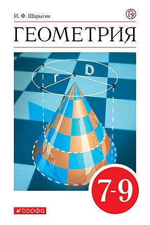 Геометрия. 7-9 классы Шарыгин