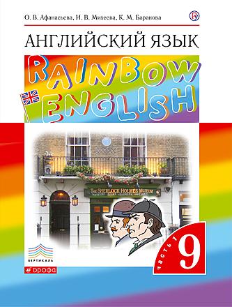 Английский язык. Rainbow English. 9 класс. Часть 1 Афанасьева Михеева Баранова