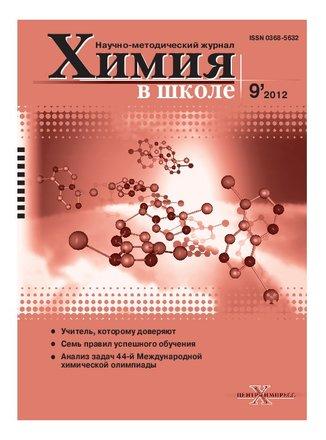 Химия в школе, 2012, № 9
