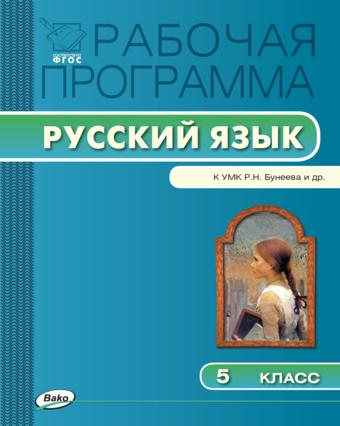 Русский язык. 5 класс. Рабочая программа к УМК Бунеева Трунцева