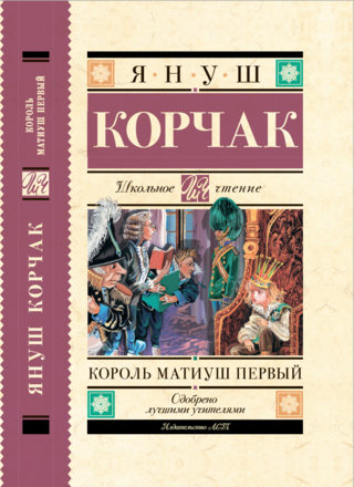 Король Матиуш Первый Корчак