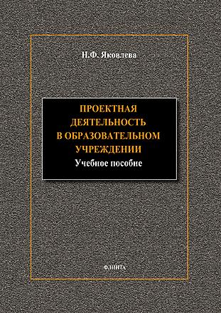 Проектная деятельность в образовательном учреждении Яковлева