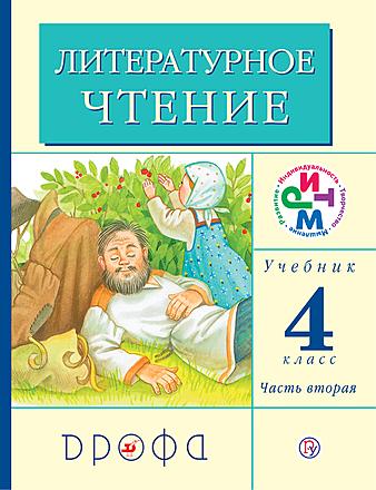 Литературное чтение. 4 класс. Часть 2 Грехнёва Корепова