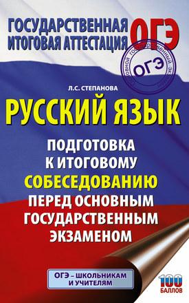 Русский язык. Подготовка к итоговому собеседованию перед основным государственным экзаменом Степанова