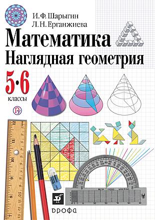 Наглядная геометрия. 5-6 классы Шарыгин Ерганжиева