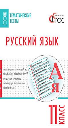 Сборник тематических тестов по русскому языку 11 класс