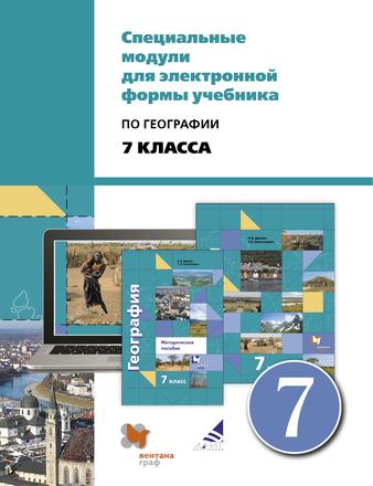 Специальные модули для электронной формы учебника по географии. 7 класс Царева Степанова