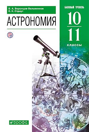 Астрономия. 11 класс Воронцов-Вельяминов Страут