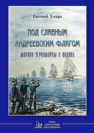 Под славным Андреевским флагом. Моряки-черноморцы и Кубань: очерки Хмара