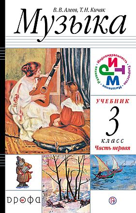 Искусство. Музыка. 3 класс. Часть 1 Алеев Кичак