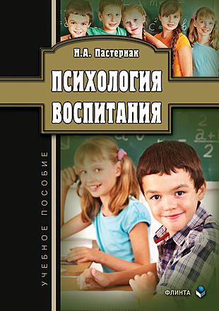 Психология воспитания Пастернак