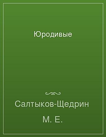 Юродивые Салтыков-Щедрин