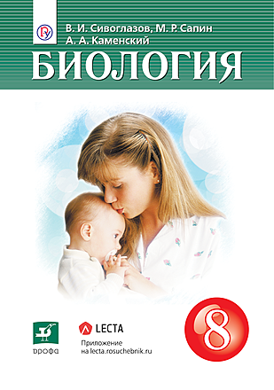 Биология. 8 класс Сивоглазов Сапин Каменский