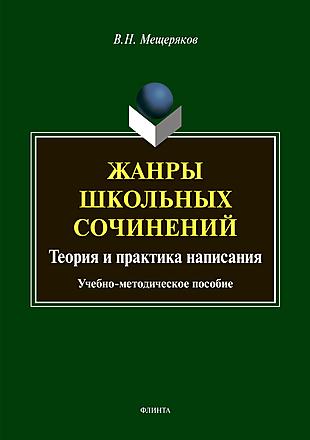 Жанры школьных сочинений. Теория и практика написания: учебно-методическое пособие Мещеряков