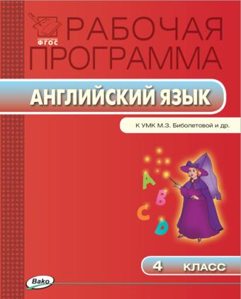 Английский язык. 4 класс. Рабочая программа к УМК Биболетовой Оборина