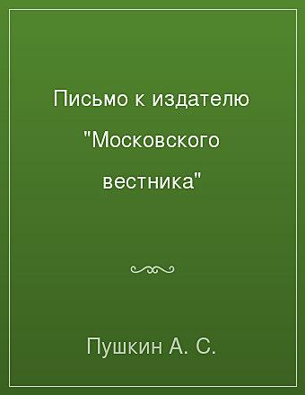 """Письмо к издателю """"Московского вестника"""" Пушкин"""