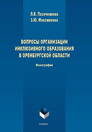 Вопросы организации инклюзивного образования в Оренбургской области Пасечникова Максименко