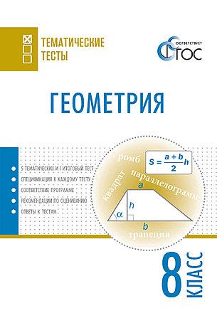 Сборник тематических тестов по геометрии 8 класс