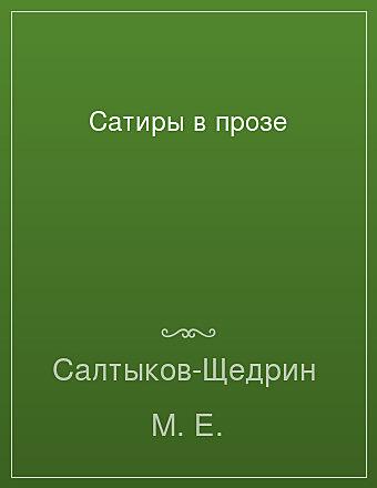 Сатиры в прозе Салтыков-Щедрин
