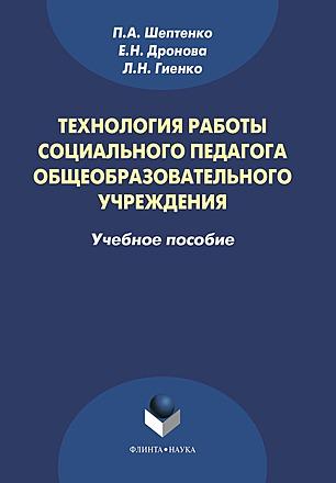 Технология работы социального педагога общеобразовательного учреждения: учебное пособие Шептенко