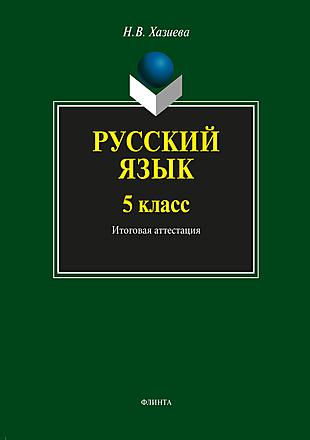 Русский язык. 5 класс: тестовые задания Хазиева