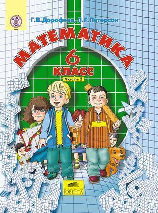 Математика. 6 класс. Часть 2 Петерсон Дорофеев