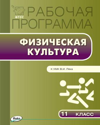 Физическая культура. 11 класс. Рабочая программа к УМК Ляха Патрикеев