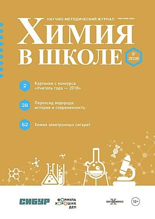 Химия в школе, 2018, № 9