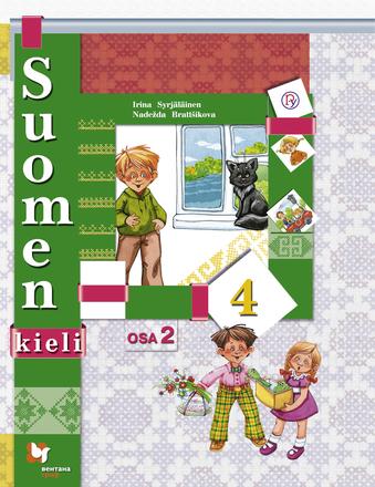Финский язык. 4 класс. Часть 2 Сурьялайнен Потапова Старшова