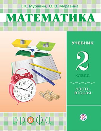 Математика. 2 класс. Часть 2 Муравин Муравина
