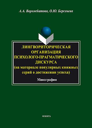Лингвориторический идеал как фактор становления профессиональной языковой личности будущего учителя Ворожбитова Берсенева