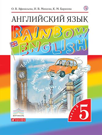 Английский язык. Rainbow English. 5 класс. Часть 2 Афанасьева Михеева Баранова