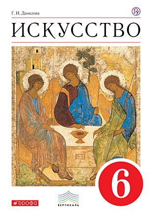 Искусство. Вечные образы искусства. Библия. 6 класс Данилова