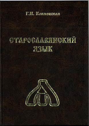Старославянский язык Климовская