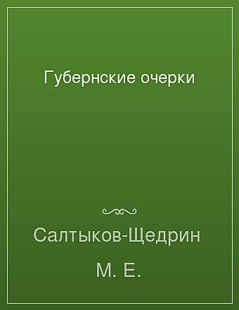 Губернские очерки Салтыков-Щедрин