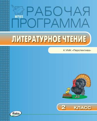 Литературное чтение. 2 класс. Рабочая программа к УМК Климановой (Перспектива) Максимова