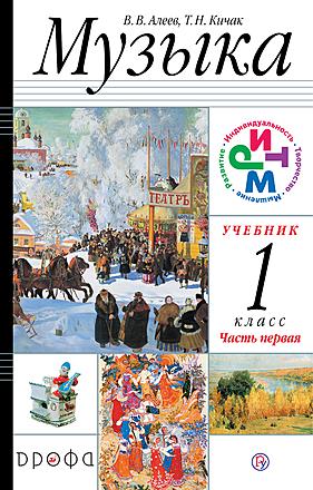 Искусство. Музыка. 1 класс. Часть 1 Алеев Кичак