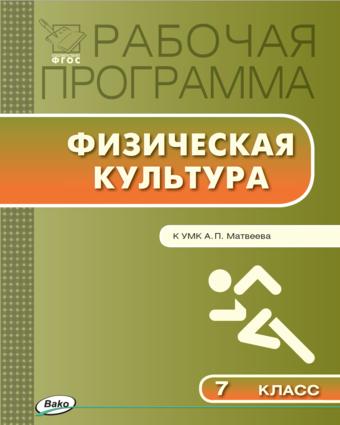 Физическая культура. 7 класс. Рабочая программа к УМК Матвеева Патрикеев
