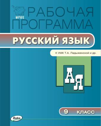 Русский язык. 9 класс. Рабочая программа к УМК Ладыженской и др. [3] Трунцева
