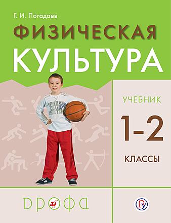 Физическая культура. 1-2 класс Погадаев