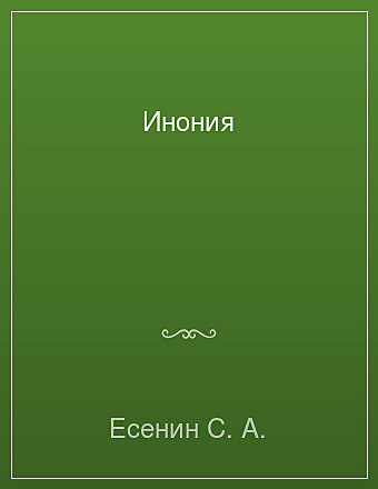 Инония Есенин