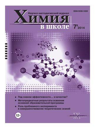 Химия в школе, 2014, № 7