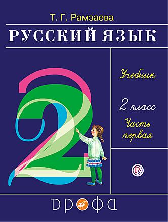 Русский язык. 2 класс. Часть 1 Рамзаева