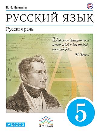 Русский язык. Русская речь. 5 класс Никитина