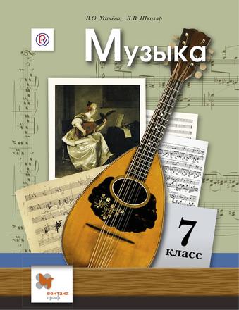Музыка. 7 класс. Аудиоприложение к учебнику Усачёва Школяр