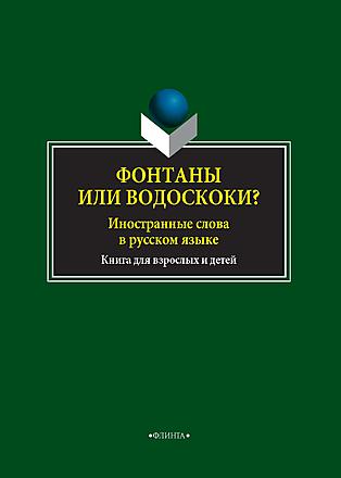 Фонтаны или водоскоки? Иностранные слова в русском языке: книга для взрослых и детей Кирсанова