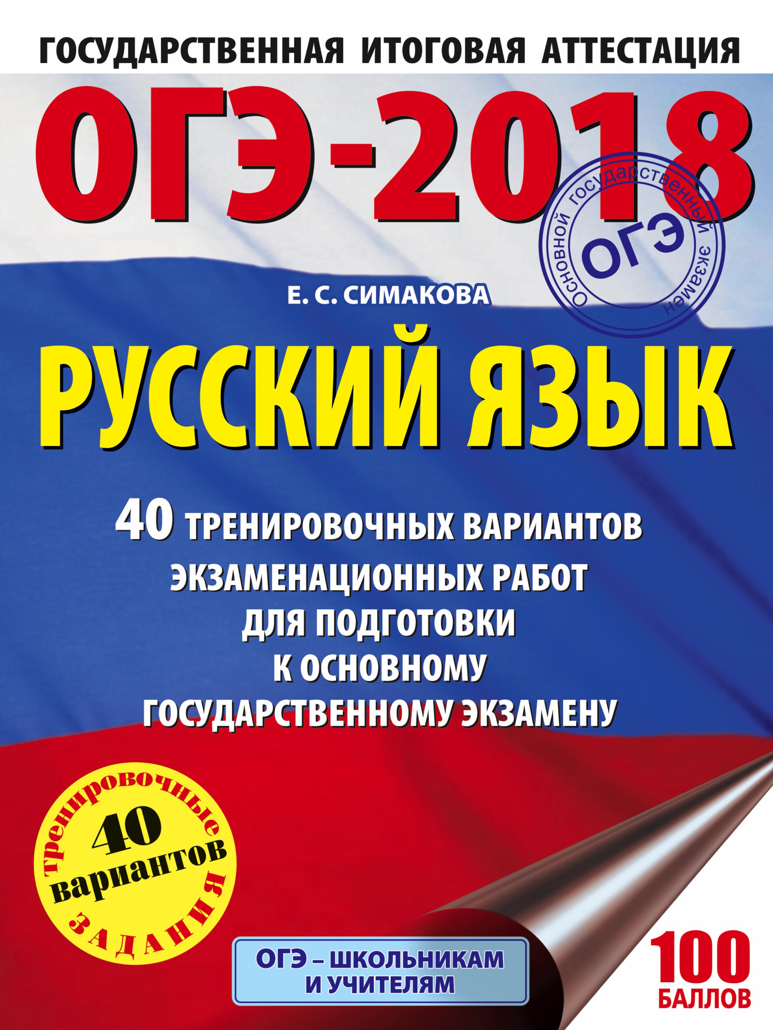 ОГЭ-2018. Русский язык. 40 тренировочных экзаменационных вариантов для подготовки к ОГЭ Симакова