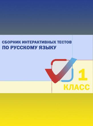 Сборник интерактивных тестов по русскому языку. 1 класс