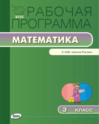Математика. 3 класс. Рабочая программа к УМК Моро (Школа России) Ситникова